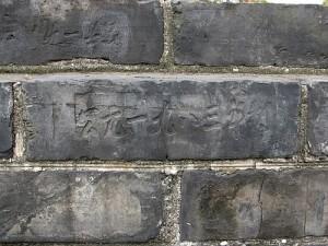 Date Stamped Bricks in Jingzhou